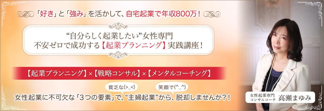 女性起業専門コンサルコーチ★高瀬まゆみ公式サイト