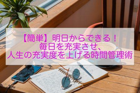 【簡単】明日からできる!毎日を充実させ、人生の充実度を上げる時間管理術