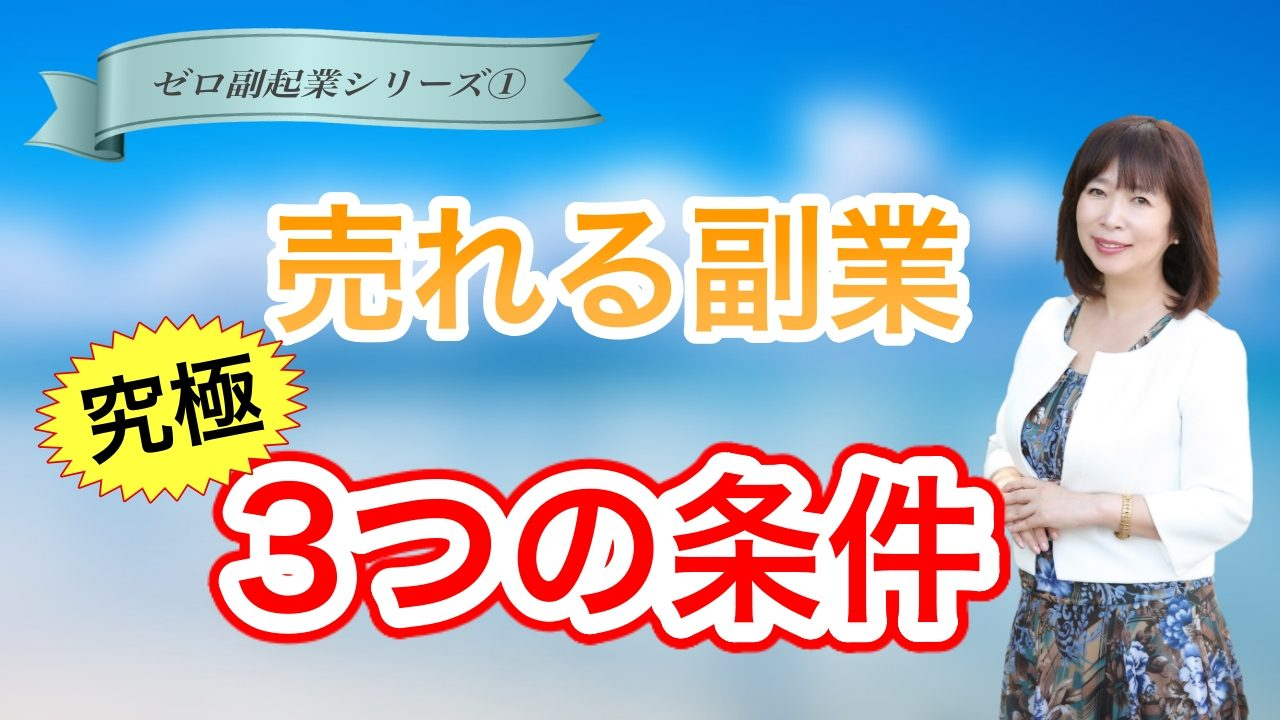 売れる副業3つの条件〜ゼロ副起業②〜