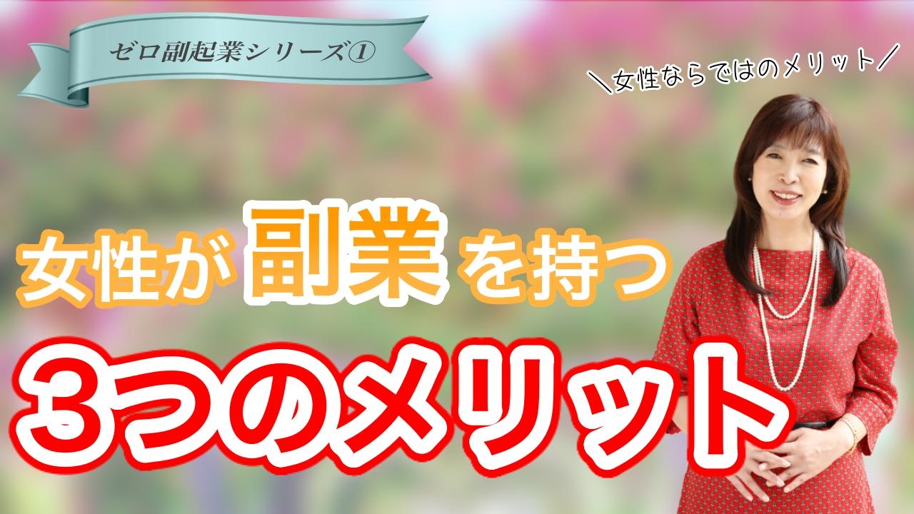 女性が「副業」を持つ3つのメリット〜ゼロ副起業①〜